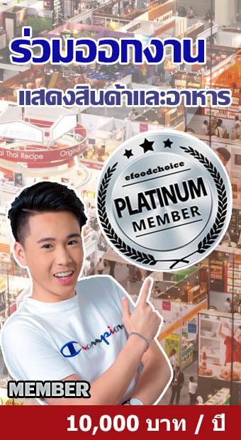 Join international trade fair (Paltinum member)
